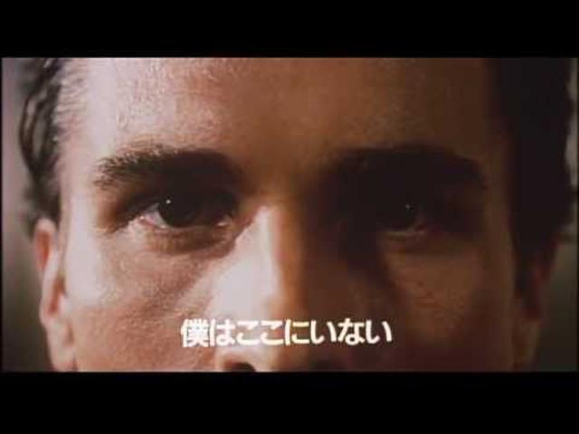 画像: 映画「アメリカン・サイコ」日本版劇場予告 www.youtube.com