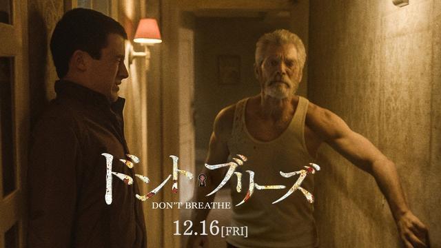 画像: 映画 『ドント・ブリーズ』 予告 www.youtube.com