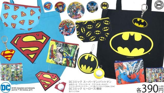 画像2: DCヒーローのTシャツが390円で!DC×サンキューマートのコラボT