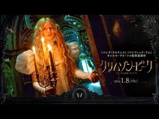 画像: 映画『クリムゾン・ピーク』予告編 90秒 www.youtube.com