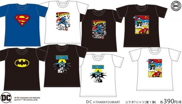 画像1: DCヒーローのTシャツが390円で!DC×サンキューマートのコラボT