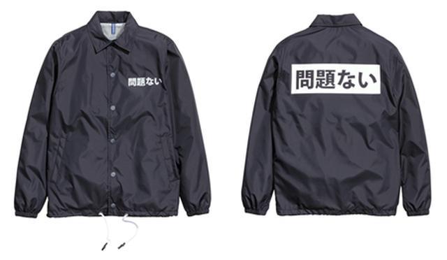 画像: H&Mから販売されていた「問題ない」ジャケット。
