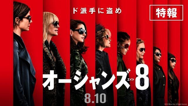 画像: 映画『オーシャンズ8』特報【HD】2018年8月10日(金)公開 www.youtube.com