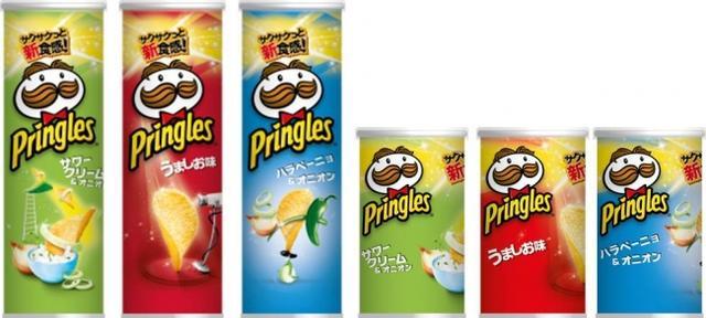 画像: 新しくなったプリングルズのパッケージデザイン