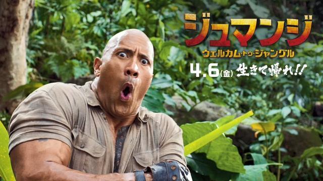 画像: 映画『ジュマンジ/ウェルカム・トゥ・ジャングル』新予告 www.youtube.com