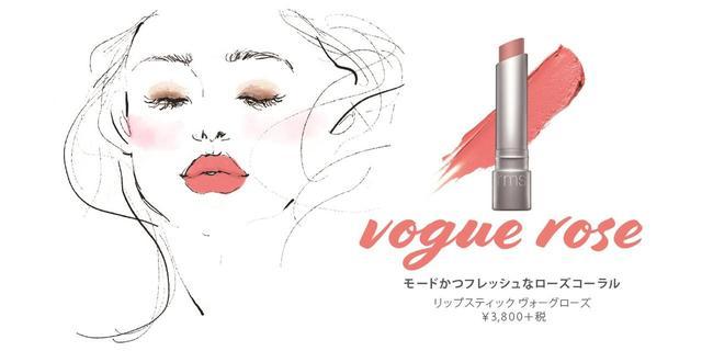画像4: rms beautyから、ブランド初のリップコレクションが登場!