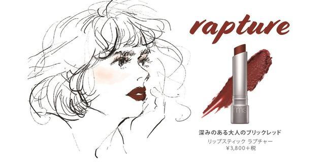 画像3: rms beautyから、ブランド初のリップコレクションが登場!