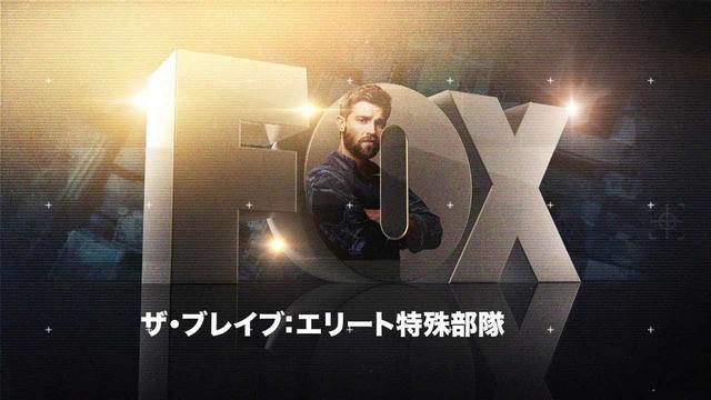 画像: 【FOX】「ザ・ブレイブ:エリート特殊部隊」 予告編 youtu.be