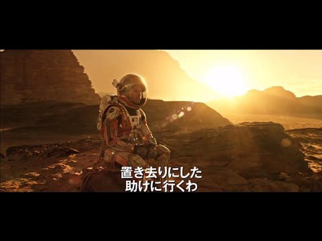 画像: 映画『オデッセイ 』予告編 www.youtube.com
