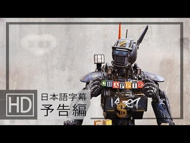 画像: チャッピー / CHAPPiE 予告編 www.youtube.com