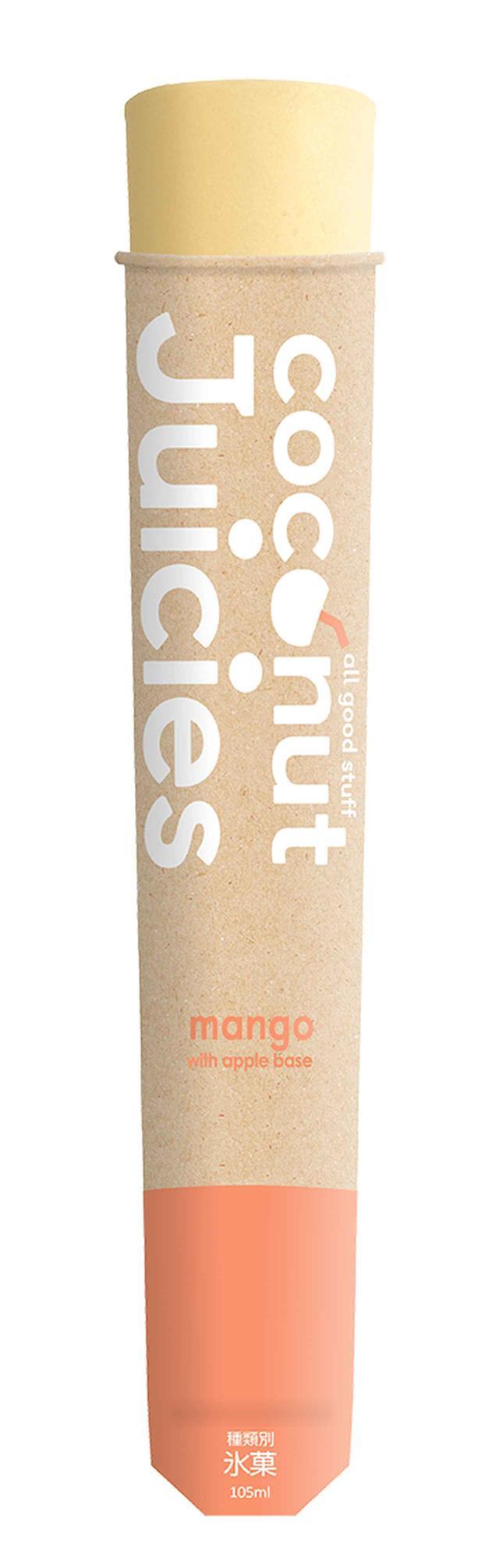 画像2: ニュージーランド発の砂糖・甘味料・着色料不使用アイス『ジューシーズ』よりココナッツシリーズ