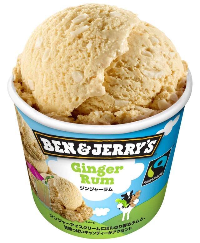 画像1: ベン&ジェリーズ、カクテルみたいな大人のアイス「ジンジャーラム」を新発売