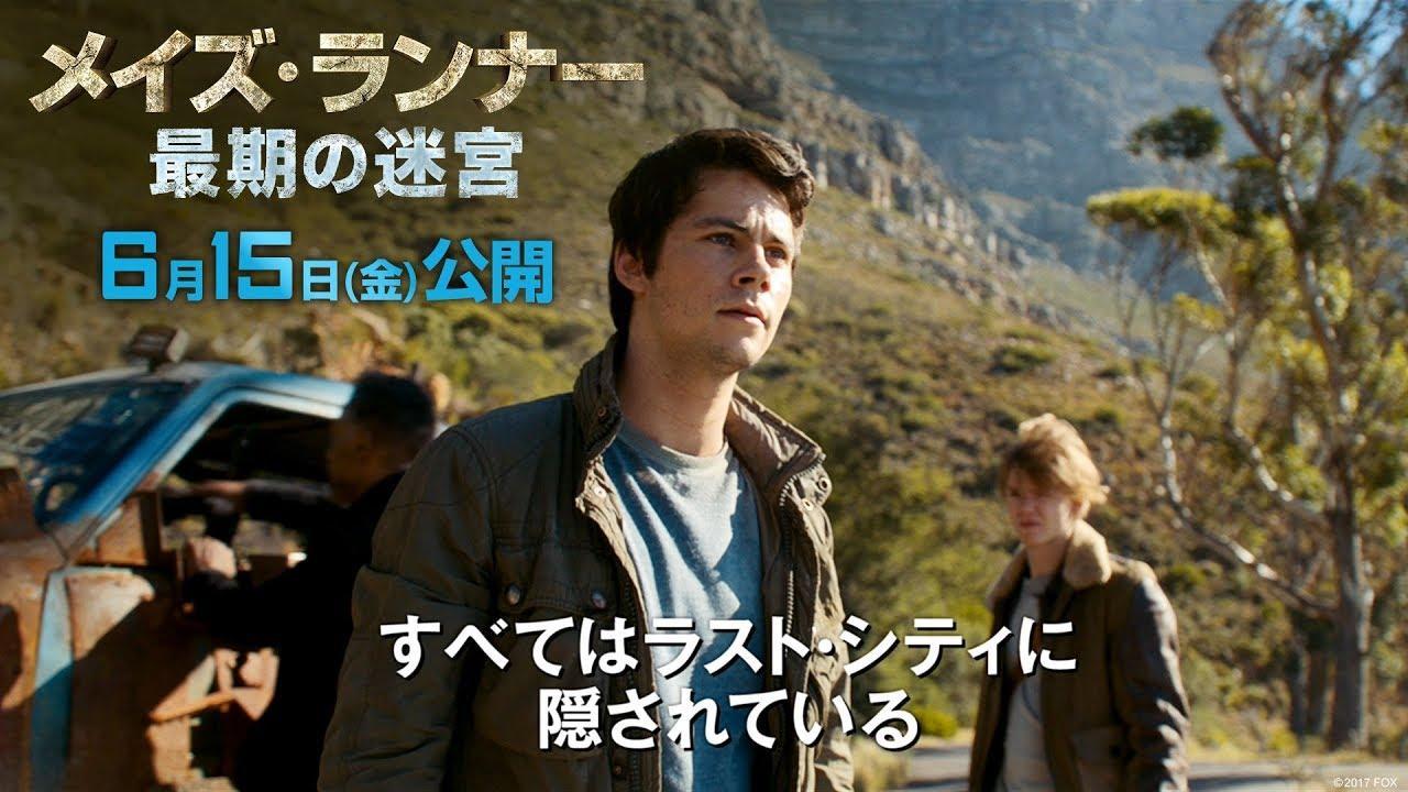 画像: 映画『メイズ・ランナー:最期の迷宮』予告C www.youtube.com