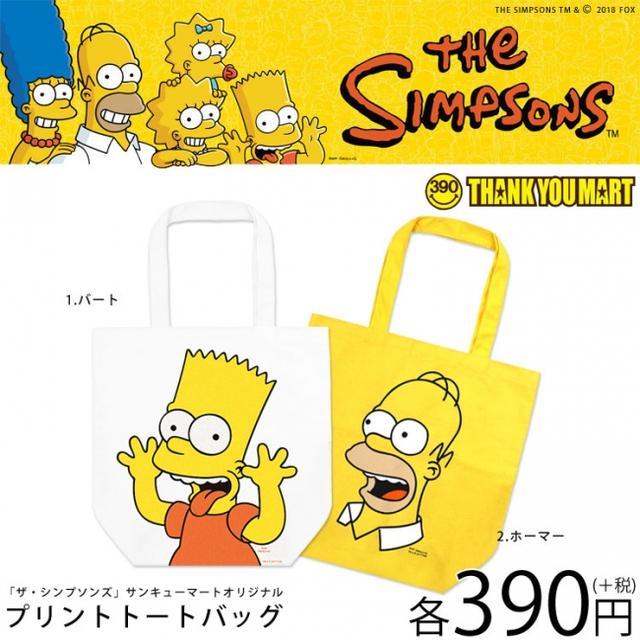画像3: 「ザ・シンプソンズ」と「サンキューマート」コラボ商品