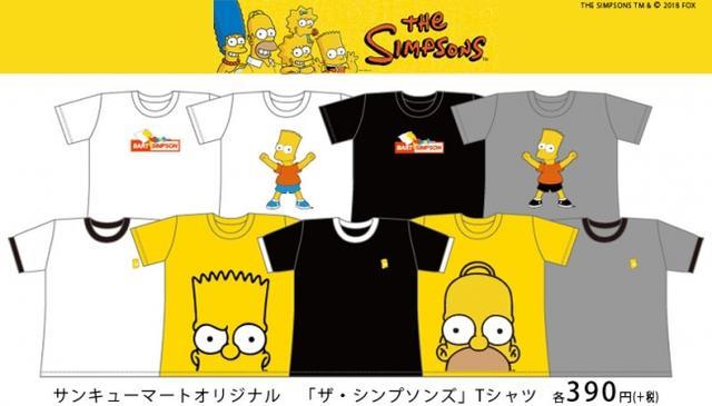 画像1: 「ザ・シンプソンズ」と「サンキューマート」コラボ商品