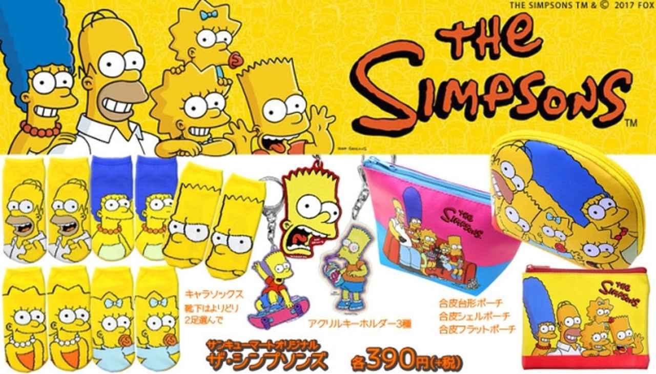 画像2: 「ザ・シンプソンズ」と「サンキューマート」コラボ商品