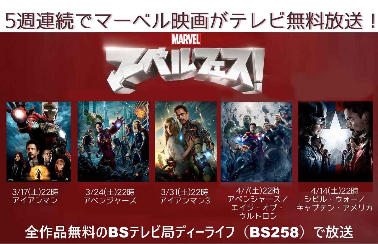 マーベル・フェス、ディーライフ、Marvel、Dlife