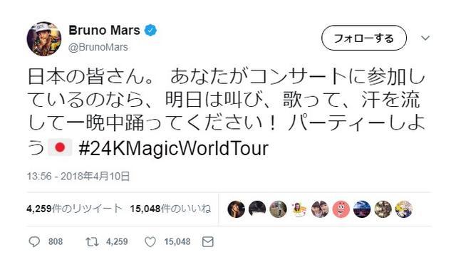 画像1: ブルーノ・マーズ、4年前の4月10日に投稿した内容も日本についてだった