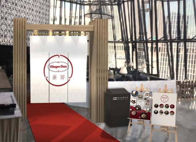 画像1: ハーゲンダッツの「Haagen-Dazs茶房」が期間限定オープン!全メニュー公開