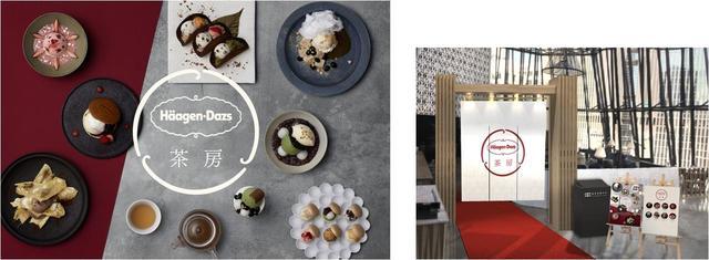 画像2: ハーゲンダッツの「Haagen-Dazs茶房」が期間限定オープン!全メニュー公開