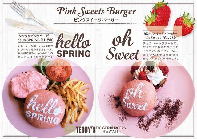 画像1: ハワイ発のバーガー店テディーズ、ピンク色のバーガーを限定発売♡