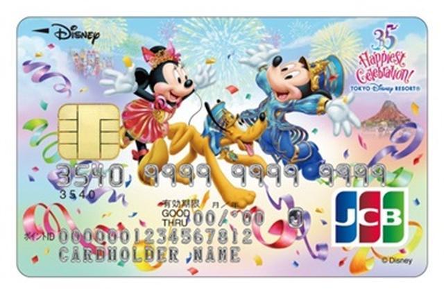 画像: 東京ディズニーリゾート®35周年記念カード (一般カード)