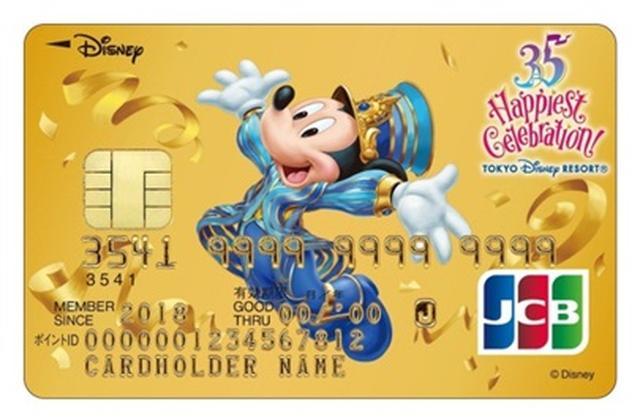 画像: 東京ディズニーリゾート®35周年記念カード (ゴールドカード)