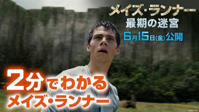 画像: 映画『メイズ・ランナー:最期の迷宮』2分でわかるメイズ・ランナー www.youtube.com