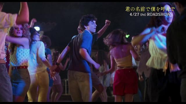 画像: 『君の名前で僕を呼んで』ダンスシーン www.youtube.com