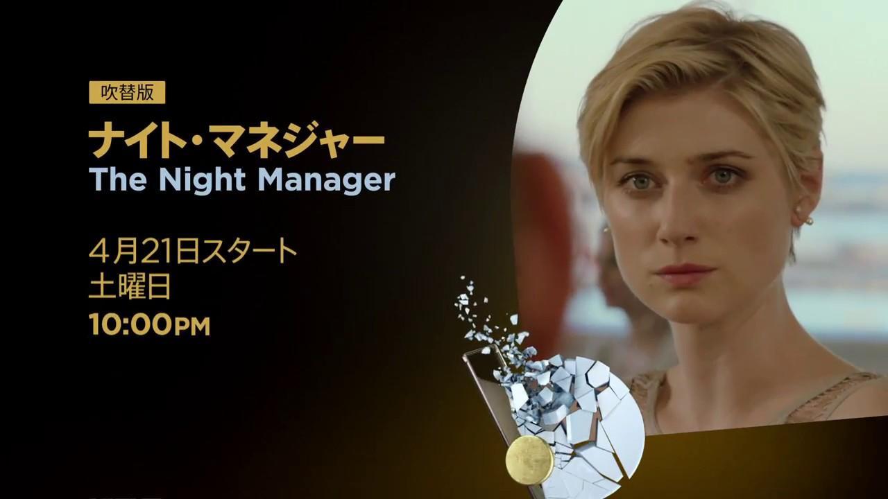 画像: 『ナイト・マネジャー』 youtu.be
