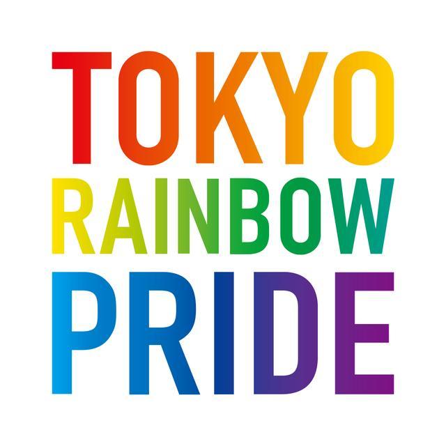 画像1: 日本最大のLGBT+の祭典、東京レインボープライド2018が開催!