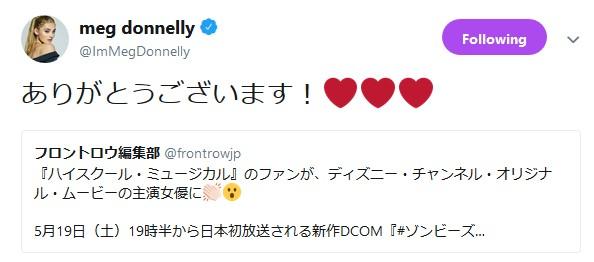 画像: フロントロウ編集部の記事に、メグが日本語で反応。 twitter.com