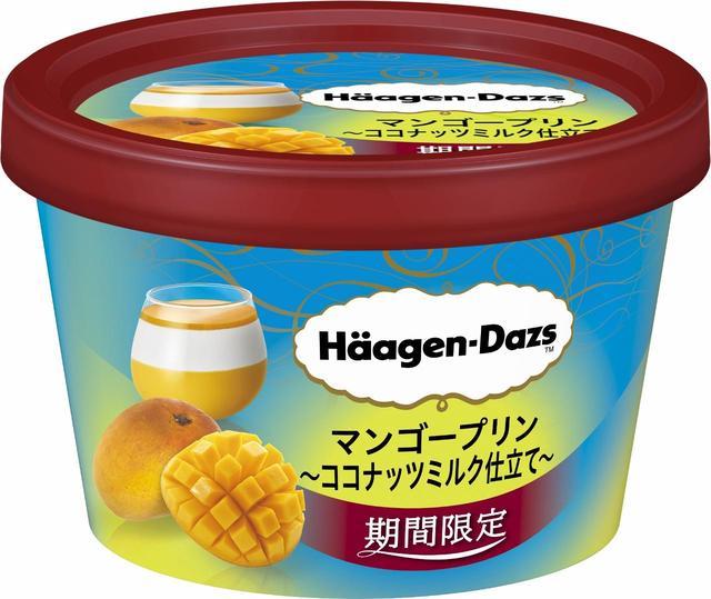 画像1: ハーゲンダッツの新作は、完熟マンゴーを使ったミニカップ初の三層仕立て『マンゴープリン~ココナッツミルク仕立て~』