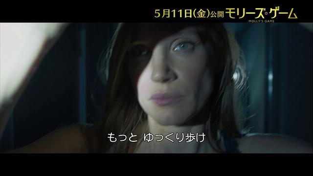 画像: 『モリーズ・ゲーム』突然の逮捕から始まる 衝撃の冒頭シーン+予告 0511公開 youtu.be