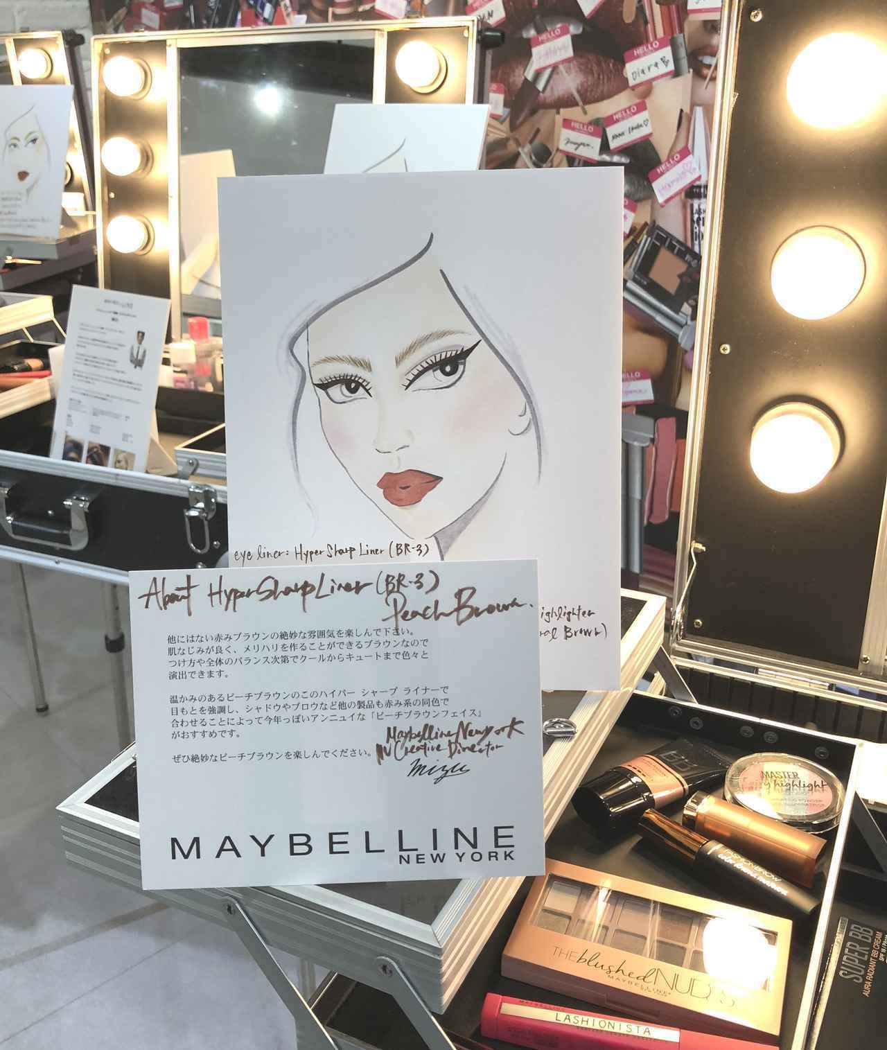 画像7: メイベリンの新作展示会レポ!アイライナー、マットリップ、BBが続々♡