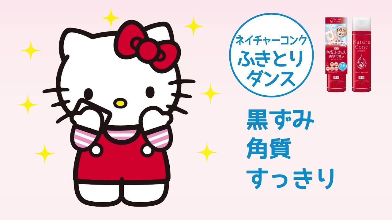 画像: 【期間限定配信】ハローキティふきとりダンス ネイチャーコンク youtu.be