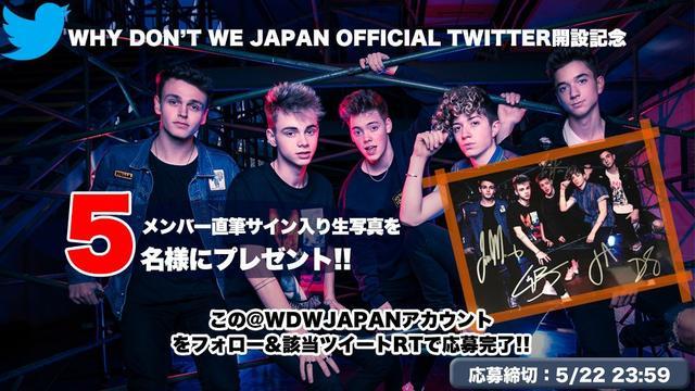 画像: WHY DON'T WE JAPAN OFFICIAL on Twitter twitter.com
