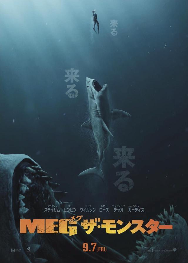画像: 全長23mの超巨大サメvs人間!パニック映画『MEG ザ・モンスター』の特別映像が解禁