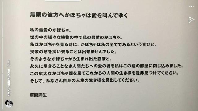 画像3: 【来日中】ブルックリン・ベッカム、母親が好きな日本人の元へ行く