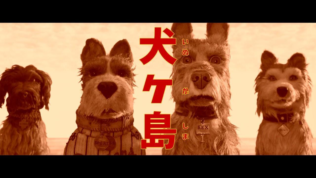 画像: 『犬ヶ島』日本オリジナル予告編 www.youtube.com