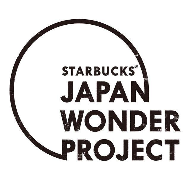 画像1: スターバックス×日本!黄金色の「加賀棒ほうじ茶フラペチーノ」が新発売