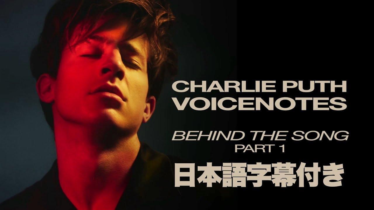 画像: チャーリー・プース『ヴォイスノーツ』ビハインド・ザ・ソング PART-1 youtu.be