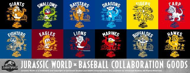 画像1: 『ジュラシック・ワールド』とコラボで12球団マスコットが恐竜に!グッズ続々