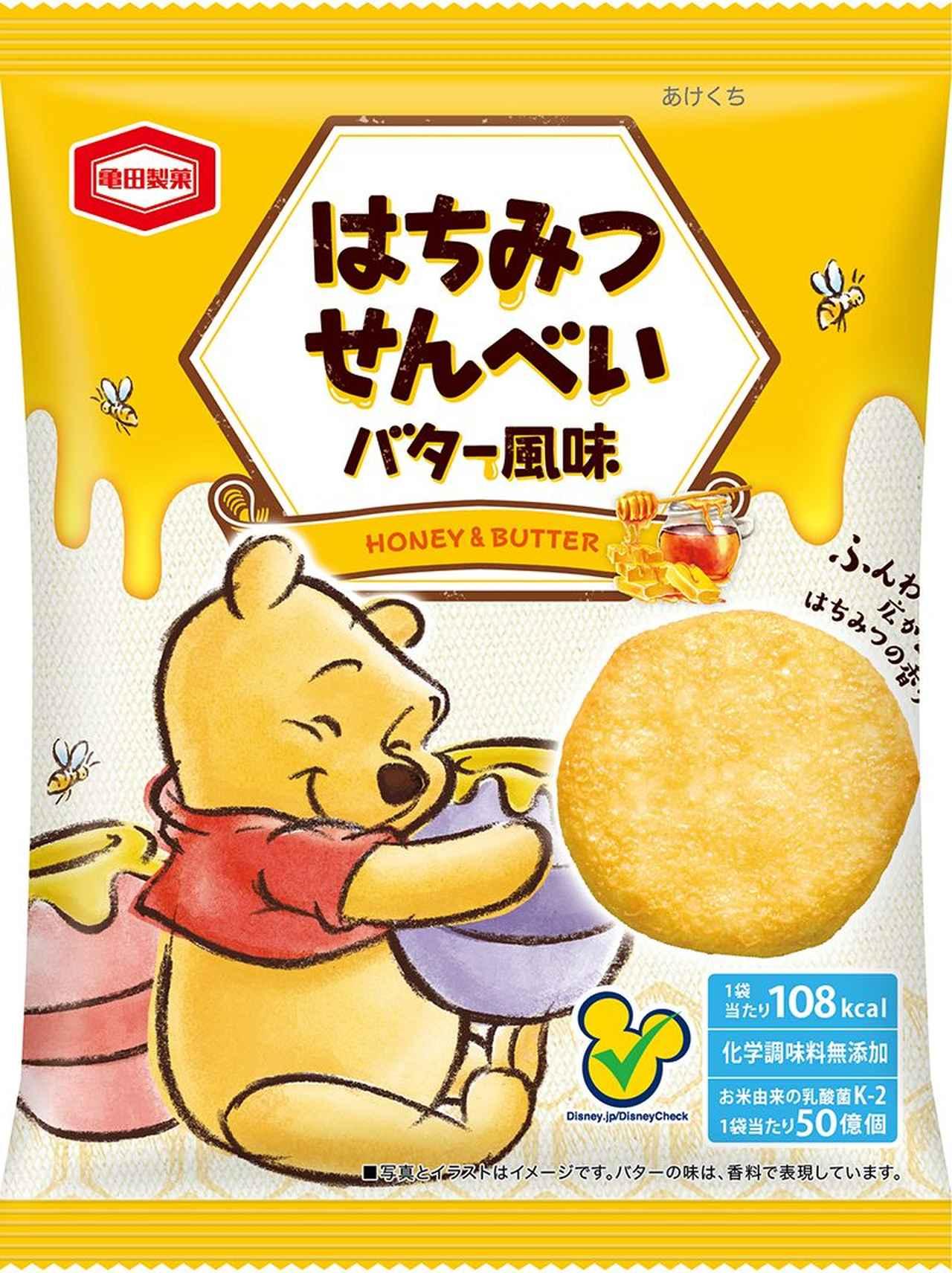 """画像2: くまのプーさんが好きなはちみつ使用した""""はちみつせんべい バター風味""""発売"""