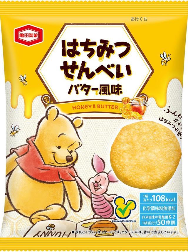 """画像1: くまのプーさんが好きなはちみつ使用した""""はちみつせんべい バター風味""""発売"""