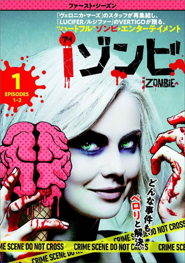画像: iZOMBIE and all related characters and elements TM & © DC Comics. © 2018 Warner Bros. Entertainment Inc. All rights reserved.