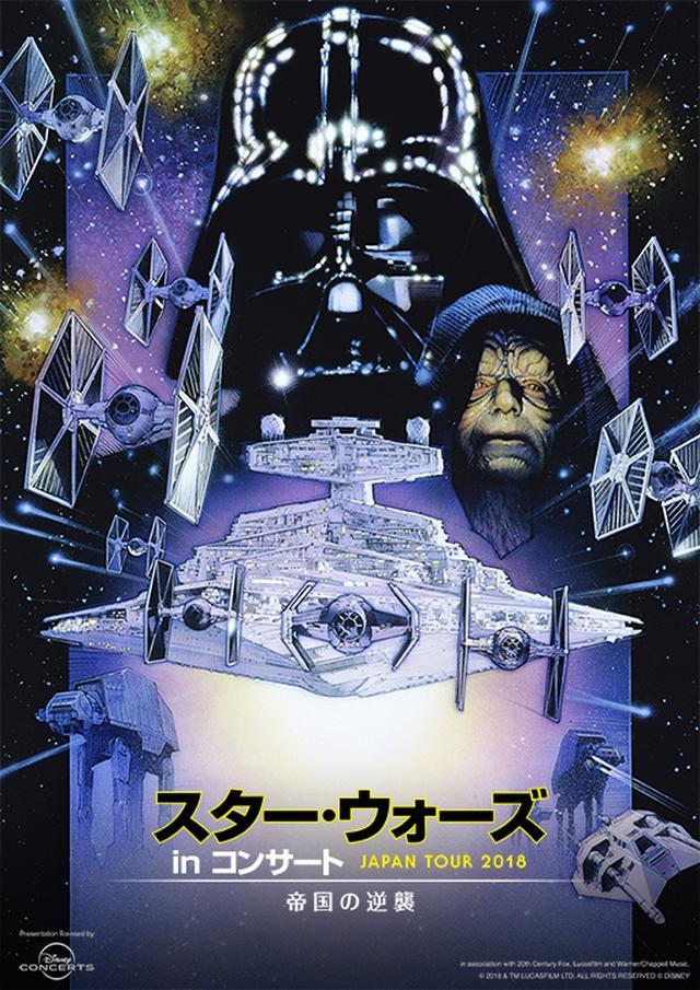 画像3: スター・ウォーズinコンサートが日本上陸!親子で楽しめる子どもチケットも登場