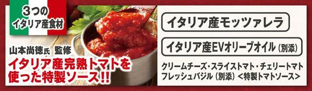 画像: イタリア産完熟トマトの特製ソースと、 安曇野で作られたクリームチーズが隠し味!