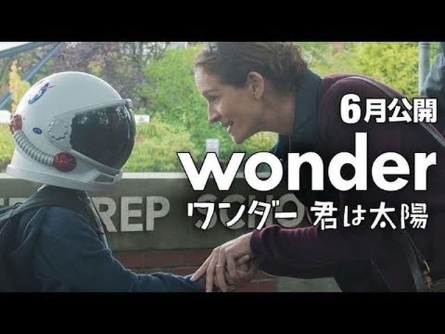 画像: 映画『ワンダー 君は太陽』特報30秒《奇跡篇》6.15(金)公開 www.youtube.com