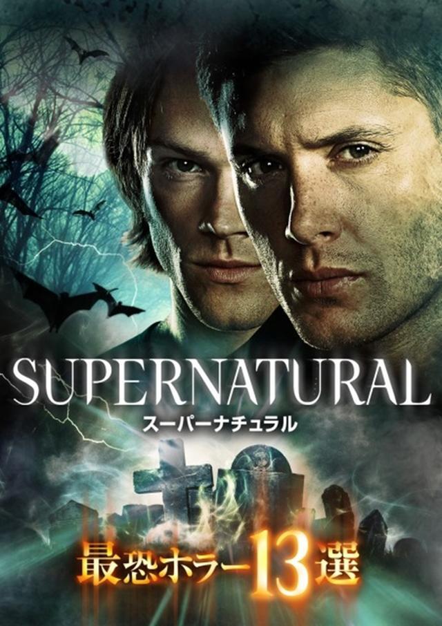 画像2: 『スーパーナチュラル』シーズン13と最恐ホラー13選のDVD&ブルーレイが9月発売